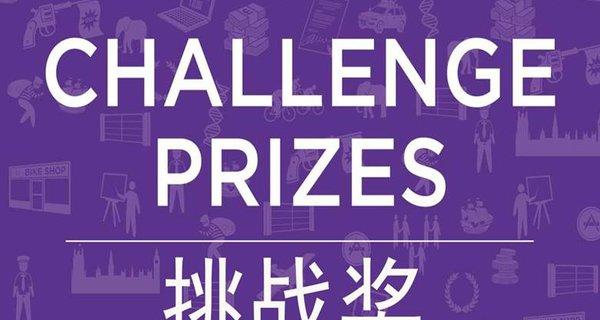 prizes_1.jpg